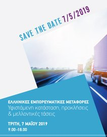 Hμερίδα ΟΦΑΕ 7.5.19 - save the date preview